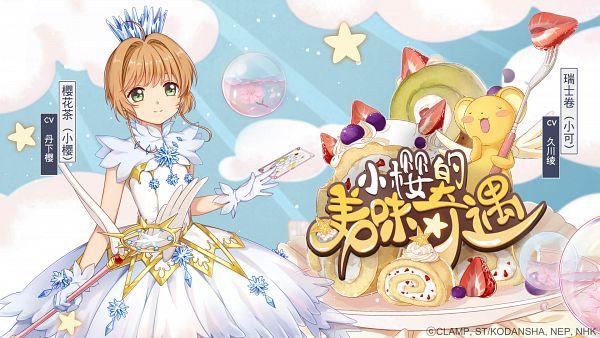 Tags: Anime, Cardcaptor Sakura: Clear Card-hen, Cardcaptor Sakura, Food Fantasy, Kero-chan, Kinomoto Sakura, Wallpaper, Official Art