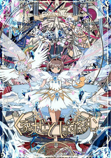 Tags: Anime, EdoyaInuHachi, Cardcaptor Sakura, Cardcaptor Sakura: Clear Card-hen, Kero-chan, Kinomoto Sakura, Fanart, Fanart From Pixiv, Pixiv