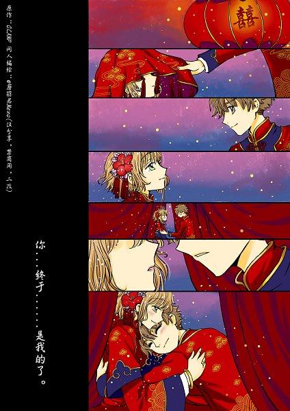 Tags: Anime, Pixiv Id 6398021, Cardcaptor Sakura, Li Syaoran, Kinomoto Sakura, Fanart From Pixiv, Fanart, Pixiv, Comic
