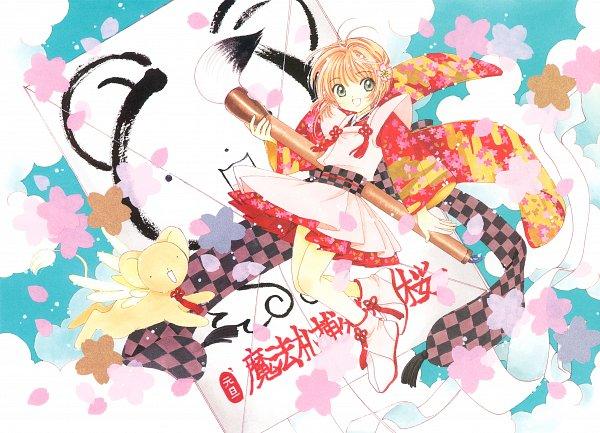 Tags: Anime, CLAMP, Cardcaptor Sakura, Cardcaptor Sakura Illustrations Collection 2, Kero-chan, Kinomoto Sakura, Brush, Official Art