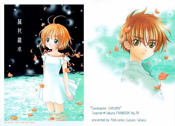 Tags: Anime, Cardcaptor Sakura, Kinomoto Sakura, Li Syaoran, Fanart, Doujinshi Cover