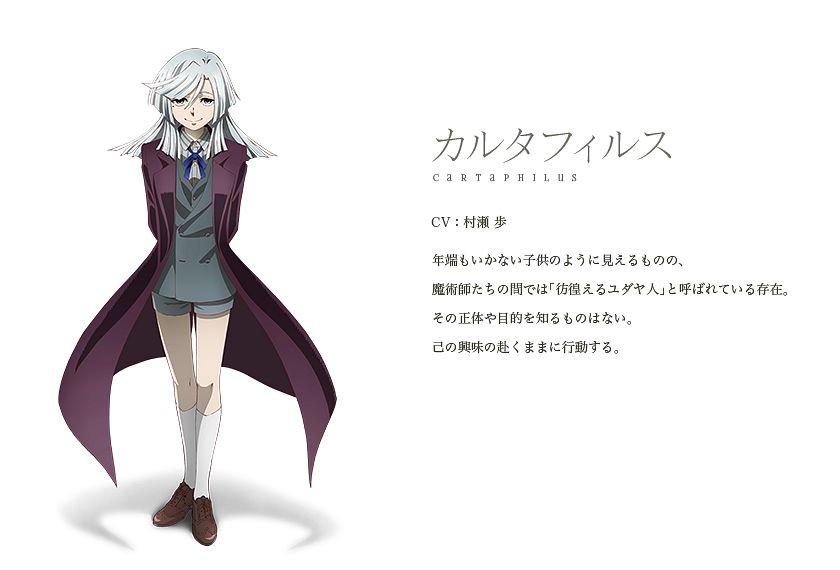 Cartaphilus - Mahou Tsukai no Yome
