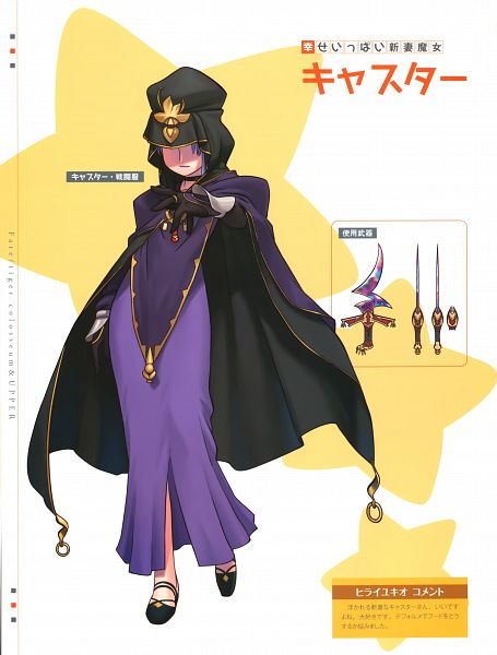 Tags: Anime, Hirai Yukio, TYPE-MOON, Fate/tiger colosseum, Caster (Fate/stay night), Official Art