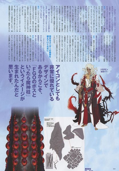 Tags: Anime, Takeuchi Takashi, DELiGHTWORKS, TYPE-MOON, TYPE-MOON Ace Vol. 12, Fate/Grand Order, Caster (Solomon), Caster (Solomon) (Goetia), Goetia (Fate/Grand Order), Scan, Official Art