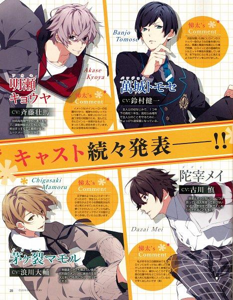 Tags: Anime, Teita, Otomate, IDEA FACTORY, Charade Maniacs, Chigasaki Mamoru, Dazai Mei, Akase Kyoya, Banjo Tomose, DENGEKI Girl's Style, Self Scanned, Scan, Official Art