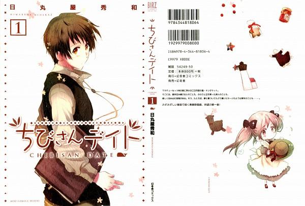 Tags: Anime, Himaruya Hidekaz, Chibisan Date, Chiga Seiji, Chibi-san (Chibisan Date), Official Art, Manga Cover, Scan