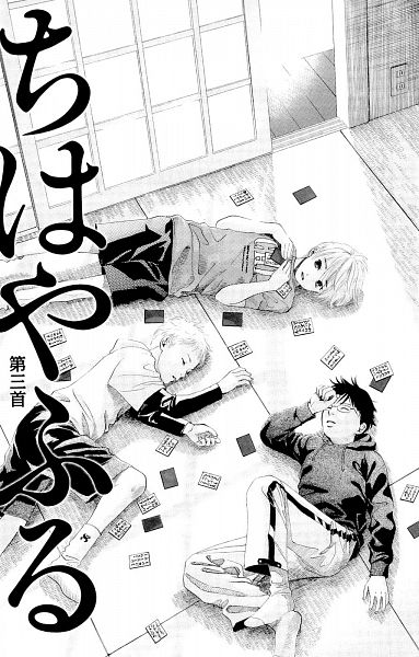 Tags: Anime, Suetsugu Yuki, Chihayafuru, Mashima Taichi, Wataya Arata, Ayase Chihaya, Official Art, Manga Page, Scan