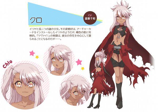 Chloe von Einzbern - Fate/kaleid liner PRISMA ☆ ILLYA 2wei!