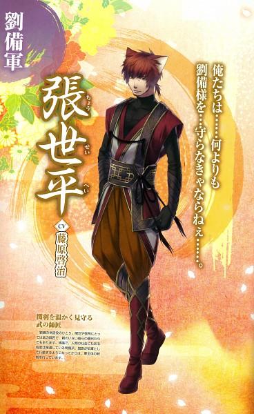 Chou Seihei - Juuzaengi ~Engetsu Sangokuden~
