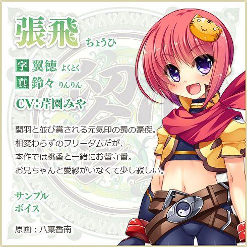 Chouhi Yokutoku - Koihime†Musou