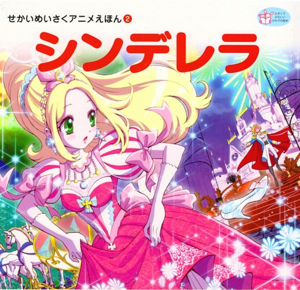 Tags: Anime, Kamikita Futago, Cinderella, Prince Charming, Cinderella (Character), Gate, Gown, Glass Shoes, Chasing, Carriage, Official Art, Disney, Book Cover