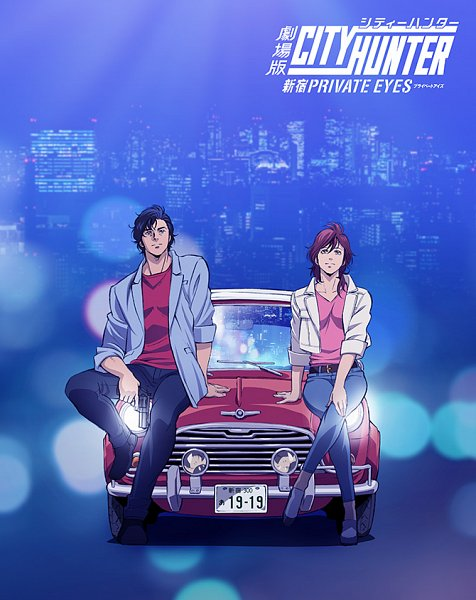 City Hunter: Shinjuku Private Eyes - City Hunter