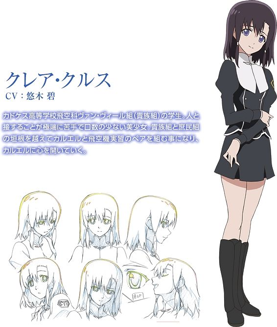 Claire Cruz - Toaru Hikuushi e no Koiuta