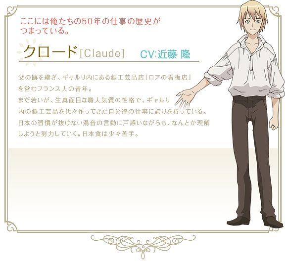 Claude Claudel - Ikoku Meiro no Croisée