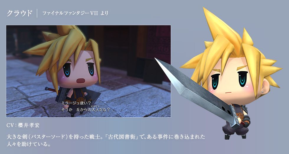 Tags: Anime, SQUARE ENIX, World of Final Fantasy, Cloud Strife, Official Art, PNG Conversion