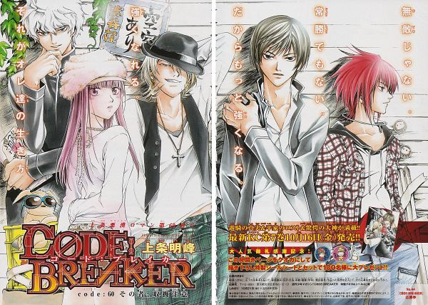 Code:Breaker - Akimine Kamijyo