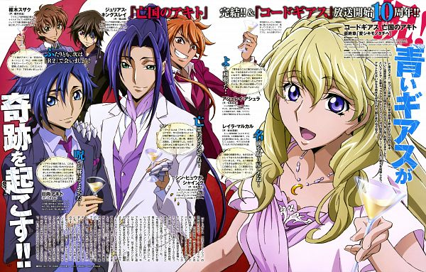 Tags: Anime, Minagawa Kazunori, Sunrise (Studio), Code Geass: Boukoku no Akito, Shin Hyuuga Shaing, Leila Malcal, Ashley Ashra, Hyuuga Akito, Julius Kingsley, Kururugi Suzaku, Official Art, Magazine (Source), Scan, Code Geass: Akito The Exiled