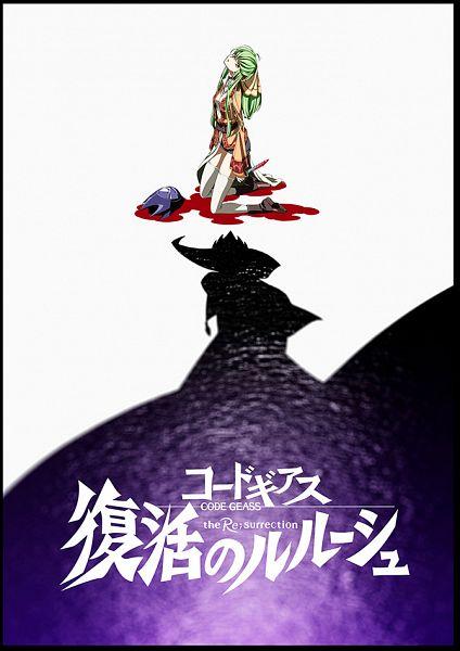 Code Geass: Fukkatsu no Lelouch (Code Geass: Lelouch Of The Resurrection)