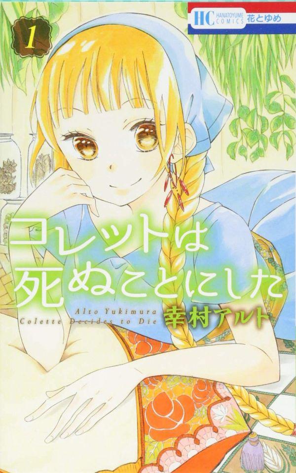 Tags: Anime, Yukimura Alto, Colette wa Shinu Koto ni Shita, Colette (Colette wa Shinu Koto ni Shita), Manga Cover, Official Art