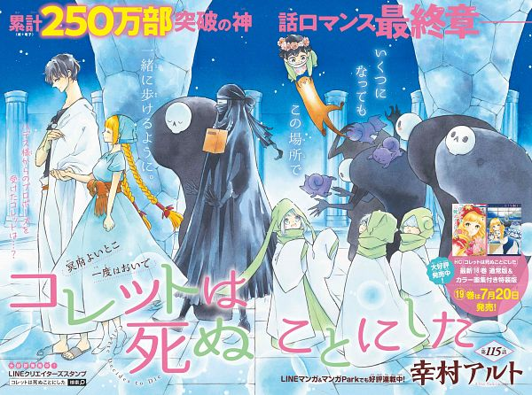 Tags: Anime, Yukimura Alto, Colette wa Shinu Koto ni Shita, Hades (Colette wa Shinu Koto ni Shita), Colette (Colette wa Shinu Koto ni Shita), Official Art, Hana to Yume (Source), Scan, Colette Decides To Die