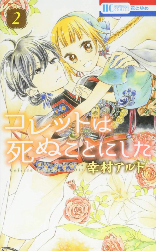 Tags: Anime, Yukimura Alto, Colette wa Shinu Koto ni Shita, Hades (Colette wa Shinu Koto ni Shita), Colette (Colette wa Shinu Koto ni Shita), Official Art, Manga Cover, Colette Decides To Die