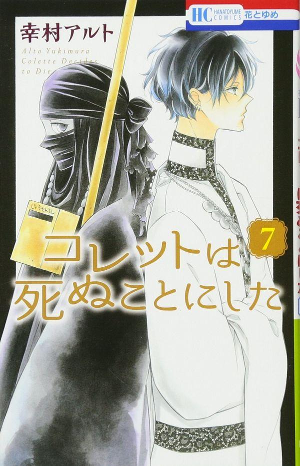 Tags: Anime, Yukimura Alto, Colette wa Shinu Koto ni Shita, Hades (Colette wa Shinu Koto ni Shita), Manga Cover, Official Art, Colette Decides To Die
