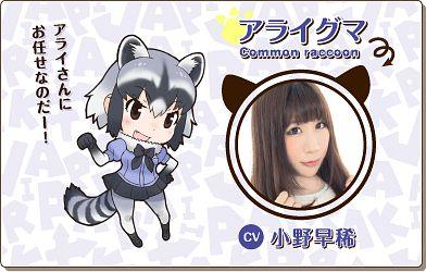 Common Raccoon (Kemono Friends) - Kemono Friends