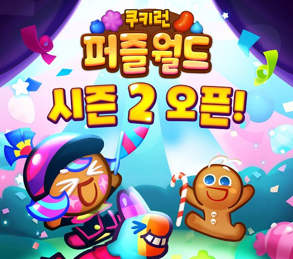 Tags: Anime, Devsisters, Cookie Run: Puzzle World, Cookie Run: OvenBreak, Cookie Run, Piñata Cookie, GingerBrave, Twitter, Official Art