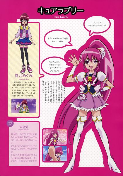 Tags: Anime, Toei Animation, HappinessCharge Precure!, Precure All Stars, Precure 10th Anniversary Official Anniversary Book, Ribbon (Pretty Cure), Aino Megumi, Cure Lovely, Official Art, Scan