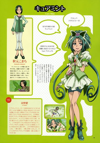 Tags: Anime, Toei Animation, Yes! Precure 5, Precure All Stars, Precure 10th Anniversary Official Anniversary Book, Cure Mint, Akimoto Komachi, Scan, Official Art