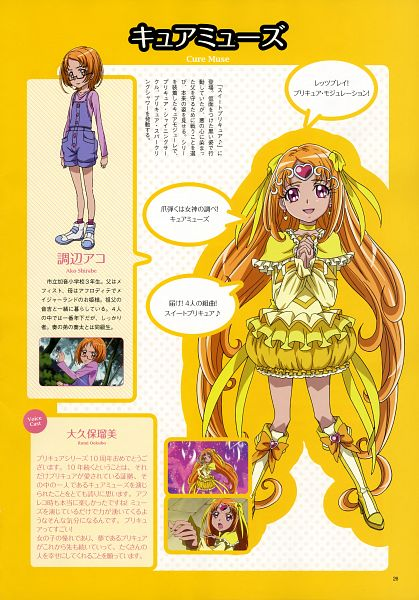Tags: Anime, Toei Animation, Suite Precure♪, Precure All Stars, Precure 10th Anniversary Official Anniversary Book, Cure Muse, Shirabe Ako, Official Art, Scan