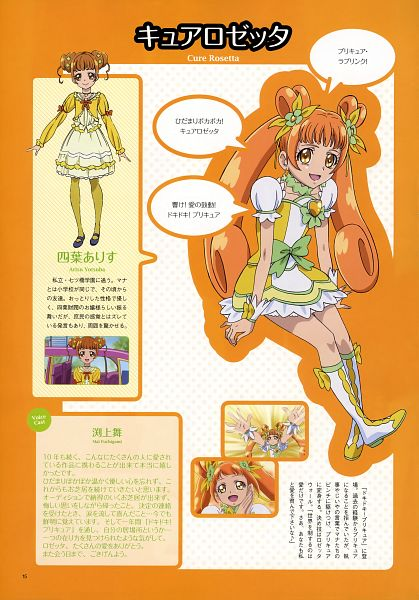 Tags: Anime, Toei Animation, Dokidoki! Precure, Precure All Stars, Precure 10th Anniversary Official Anniversary Book, Cure Rosetta, Yotsuba Alice, Official Art, Scan