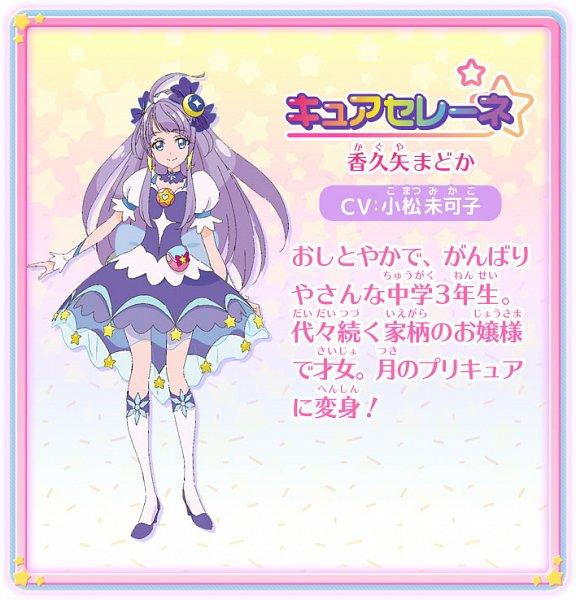 Tags: Anime, Star☆Twinkle Precure, Cure Selene, Kaguya Madoka, Official Art