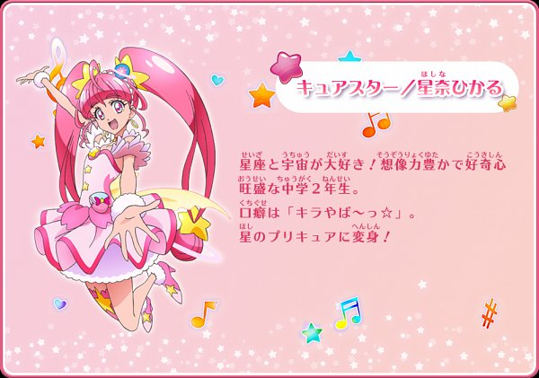 Tags: Anime, Toei Animation, Star☆Twinkle Precure, Hoshina Hikaru, Cure Star, Official Character Information, Official Art