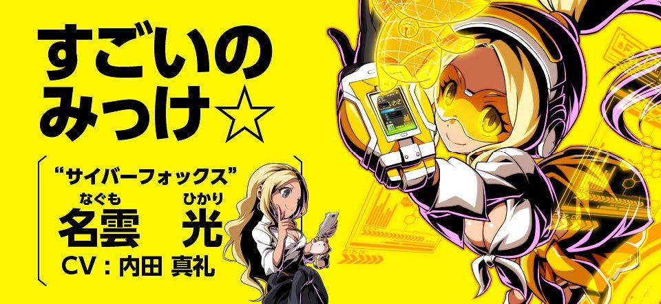 Cyber Fox - Nagumo Hikari