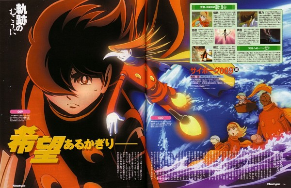 Tags: Anime, Konno Naoyuki, Cyborg 009, Ivan Whisky, Chang Changku, Geronimo Junior, Albert Heinrich, Jet Link, Pyunma, Official Art, Magazine (Source), Newtype Magazine (Source), Scan