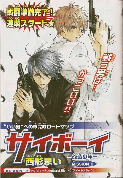 Tags: Anime, Nishikata Mai, Cyboy, Manga Page, Scan