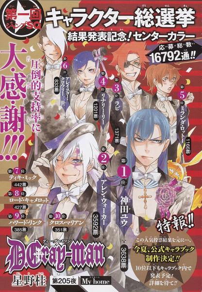 Tags: Anime, Hoshino Katsura, D.Gray-man, Kanda Yuu, Lavi, Miranda Lotto, Allen Walker, Crowley, Arystar Krory III, Lenalee Lee, Scan, Magazine (Source), Magazine Cover