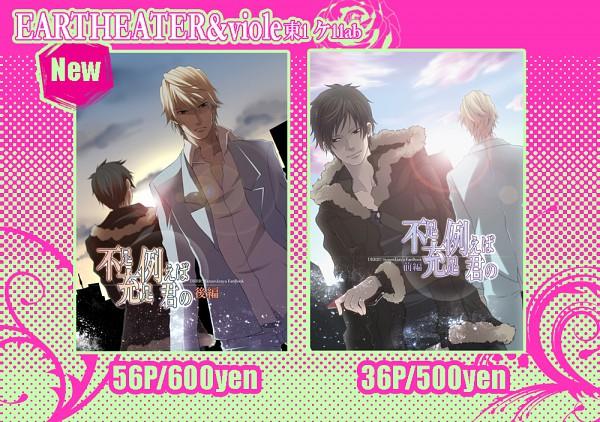 Tags: Anime, Pixiv Id 210449, DURARARA!!, Heiwajima Shizuo, Orihara Izaya