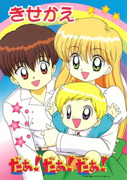 Tags: Anime, J.C.STAFF, Daa! Daa! Daa!, Ruu (Daa! Daa! Daa!), Kouzuki Miyu, Saionji Kanata, Official Art