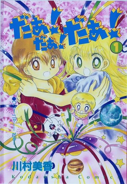 Tags: Anime, Kawamura Mika, Daa! Daa! Daa!, Wannya, Kouzuki Miyu, Saionji Kanata, Ruu (Daa! Daa! Daa!), Scan, Official Art, Manga Cover