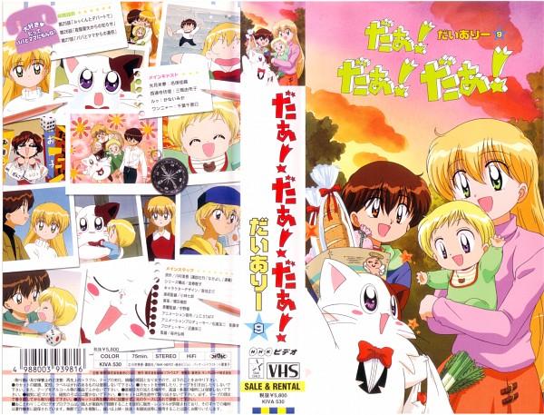 Tags: Anime, Daa! Daa! Daa!, Saionji Kanata, Ruu (Daa! Daa! Daa!), Wannya, Kouzuki Miyu, DVD (Source), Official Art, Scan