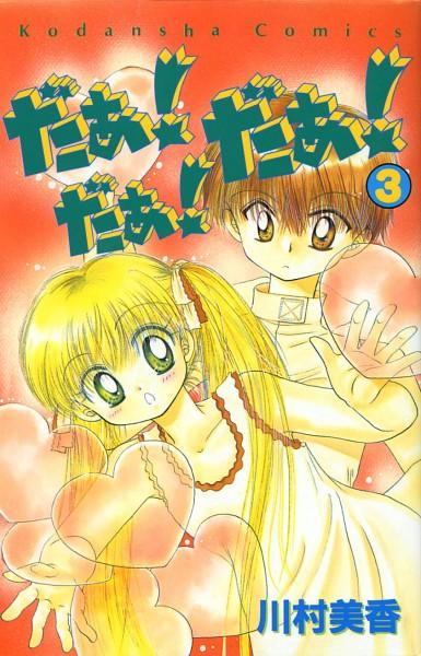Tags: Anime, Kawamura Mika, Daa! Daa! Daa!, Kouzuki Miyu, Saionji Kanata, Official Art, Manga Cover, Scan