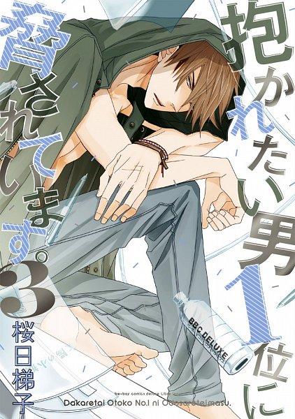 Tags: Anime, Dakaretai Otoko 1-i ni Odosarete Imasu, Azumaya Junta, Manga Cover, Scan, Official Art