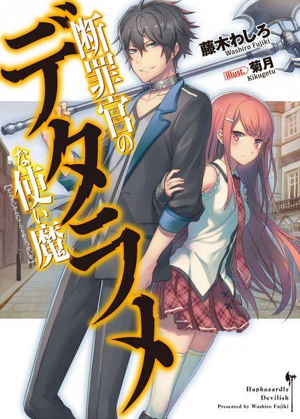 Tags: Anime, Kikugetsu, Danzai-kan no Detaramena Tsukaima, Hisumi (Danzai-kan no Detaramena Tsukaima), Kuji Rikuya, Mobile Wallpaper, PNG Conversion, Official Art, Pixiv