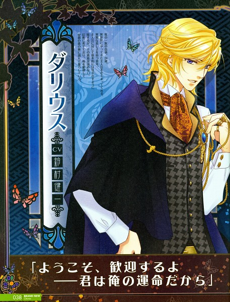 Tags: Anime, Mizuno Tohko, Koei, Harukanaru Toki no Naka de 6, Darius (Harukanaru Toki no Naka de 6), Houndstooth Pattern, Sayagata, Self Scanned, B's LOG, Scan, Magazine (Source), Magazine Page, Translation Request