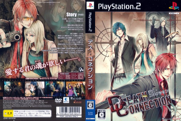 Tags: Anime, Kiriya Takashi, Death Connection, Luciano (DC), Joshua (DC), Amelia (DC), Vicious (DC), Game Cover, Official Art