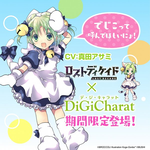 Tags: Anime, Koge-Donbo*, Bushiroad, Di Gi Charat, Lost Decade, Dejiko, Kigurumi, Official Art