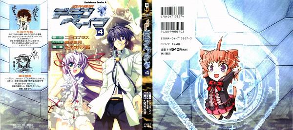 Tags: Anime, Nitro+, Demonbane, Ennea, Daijuuji Kurou, Al-Azif, Scan, Official Art, Manga Cover