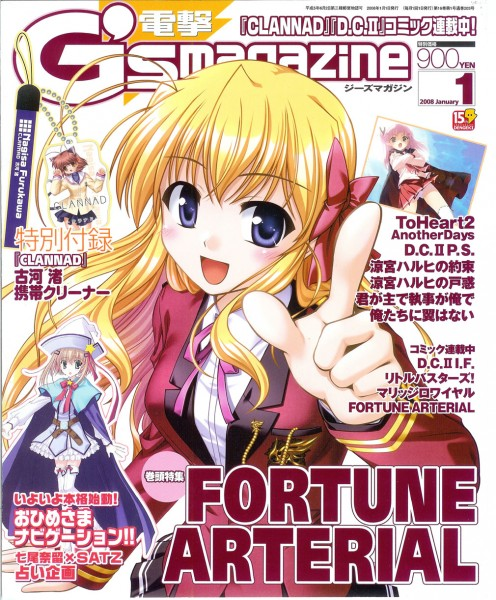Dengeki G's Magazine